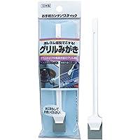 コゲ?油汚れグリル磨きスティック日本製HG009 39-336【まとめ買い10個セット】