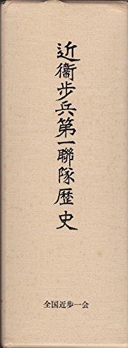 近衛歩兵第一聯隊歴史