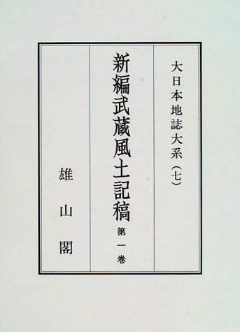 新編武蔵風土記稿(全13冊) 〔第4期〕 (大日本地誌大系)