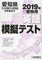 高校入試模擬テスト英語愛知県2019年春受験用