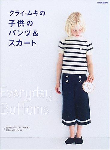 クライ・ムキの子供のパンツ&スカート—Everyday Bottoms (別冊家庭画報)