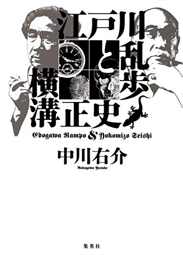 江戸川乱歩と横溝正史の詳細を見る