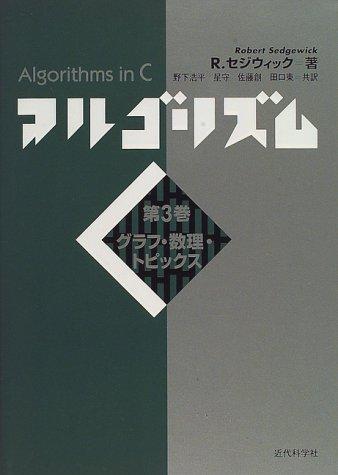 アルゴリズムC〈第3巻〉グラフ・数理・トピックスの詳細を見る