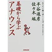 NHK‐CTI日本語センター 基礎から学ぶアナウンス (あなたを磨く話しことば)