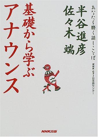 NHK-CTI日本語センターあなたを磨く話しことば 基礎から学ぶアナウンス