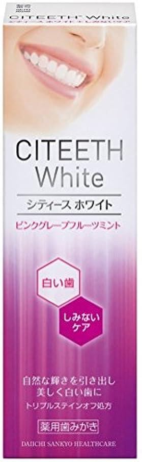 ゴミ千信頼シティースホワイト+しみないケア 50g [医薬部外品]