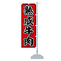 熟成牛肉 のぼり旗 サイズ選べます(ショート60x150cm 右チチ)