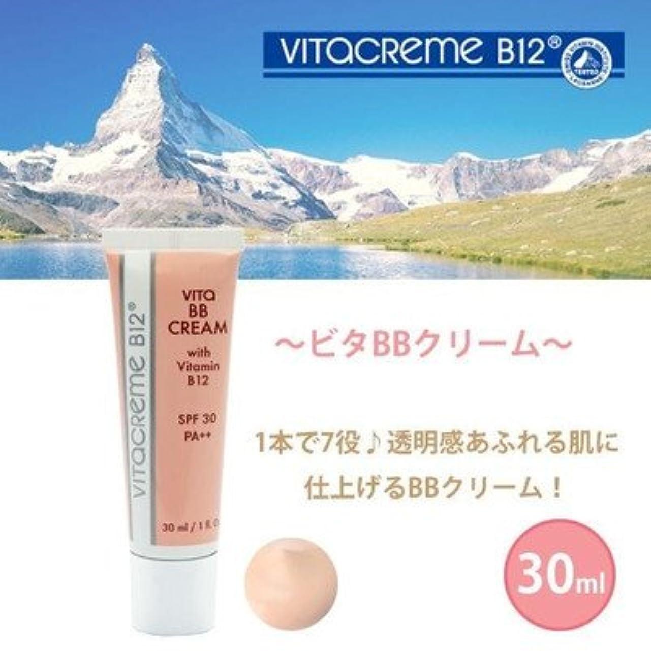 肺浴室入浴透明感のある艶やかなお肌に ビタBBクリーム 30ml 正規品 VTB238