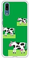 sslink HUAWEI P20 ハードケース ca952-4 ウシ COW アニマル スマホ ケース スマートフォン カバー カスタム ジャケット