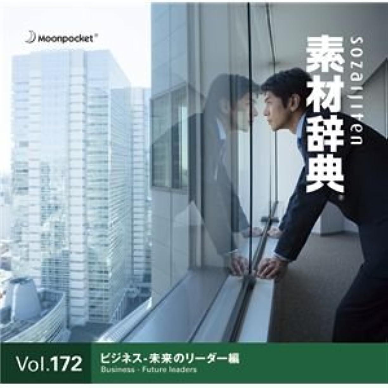 調整原因暴露する写真素材 素材辞典Vol.172 ビジネス-未来のリーダー編
