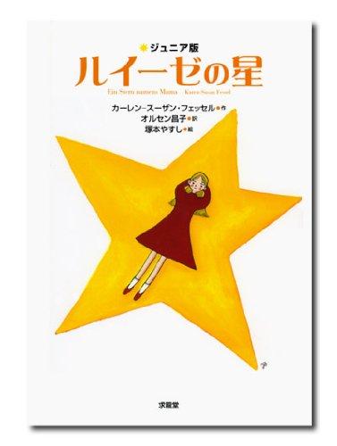 ルイーゼの星―ジュニア版の詳細を見る