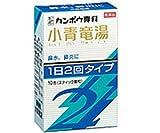 【第2類医薬品】「クラシエ」漢方小青竜湯エキス顆粒SII 10包 ×2