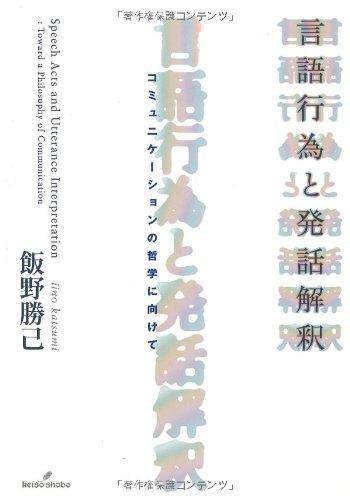言語行為と発話解釈―コミュニケーションの哲学に向けての詳細を見る