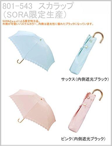 wpc 日傘 折りたたみ  ワールドパーティ (内側:遮光ブラック) w.p.c 遮光スカラップ 晴雨兼用 折りたたみ傘 801-543 (ピンク)