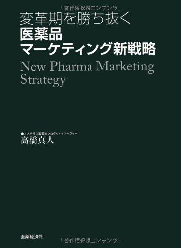 変革期を勝ち抜く 医薬品マーケティング新戦略の詳細を見る