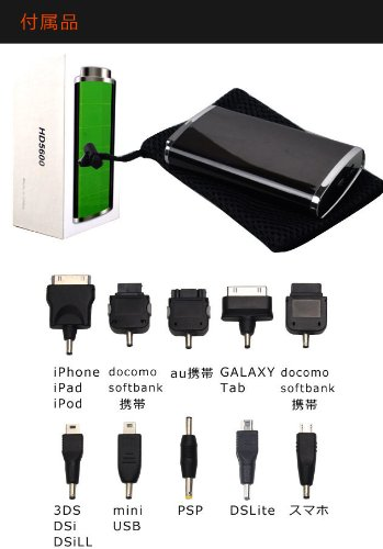 Xperia SX SO-05D 対応 大容量 バッテリー 5600mAh マルチ ポータブル充電器(なんと1年間保証付き) エクスペリア  DS,PSP,スマホ iPad,Iphoneも可能!充電器 BFI-5600