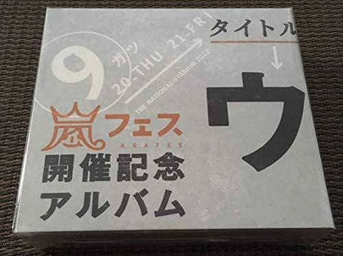 嵐 嵐フェス開催記念アルバム ウラ嵐マニア