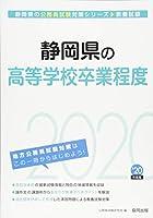 静岡県の高等学校卒業程度〈2020年度〉 (静岡県の公務員試験対策シリーズ)