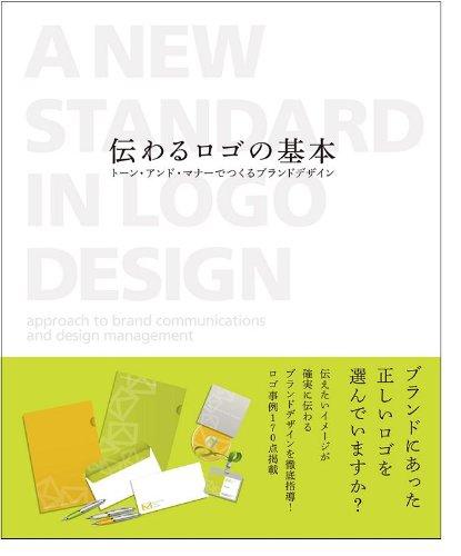 伝わるロゴの基本  トーン・アンド・マナーでつくるブランドデザインの詳細を見る