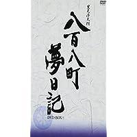 八百八町夢日記 -隠密奉行とねずみ小僧- DVD-BOX