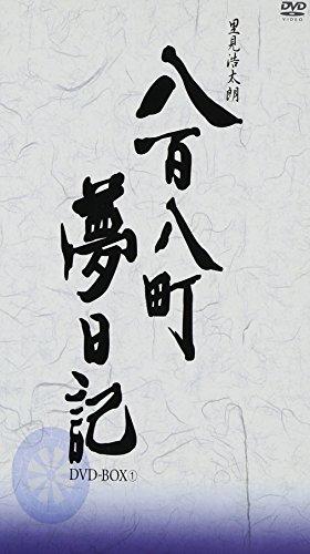 八百八町夢日記 -隠密奉行とねずみ小僧- DVD-BOX(1)