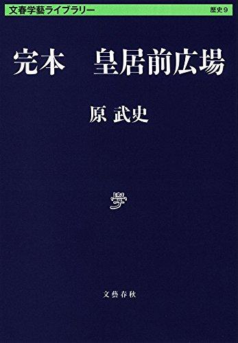 完本 皇居前広場 (文春学藝ライブラリー)