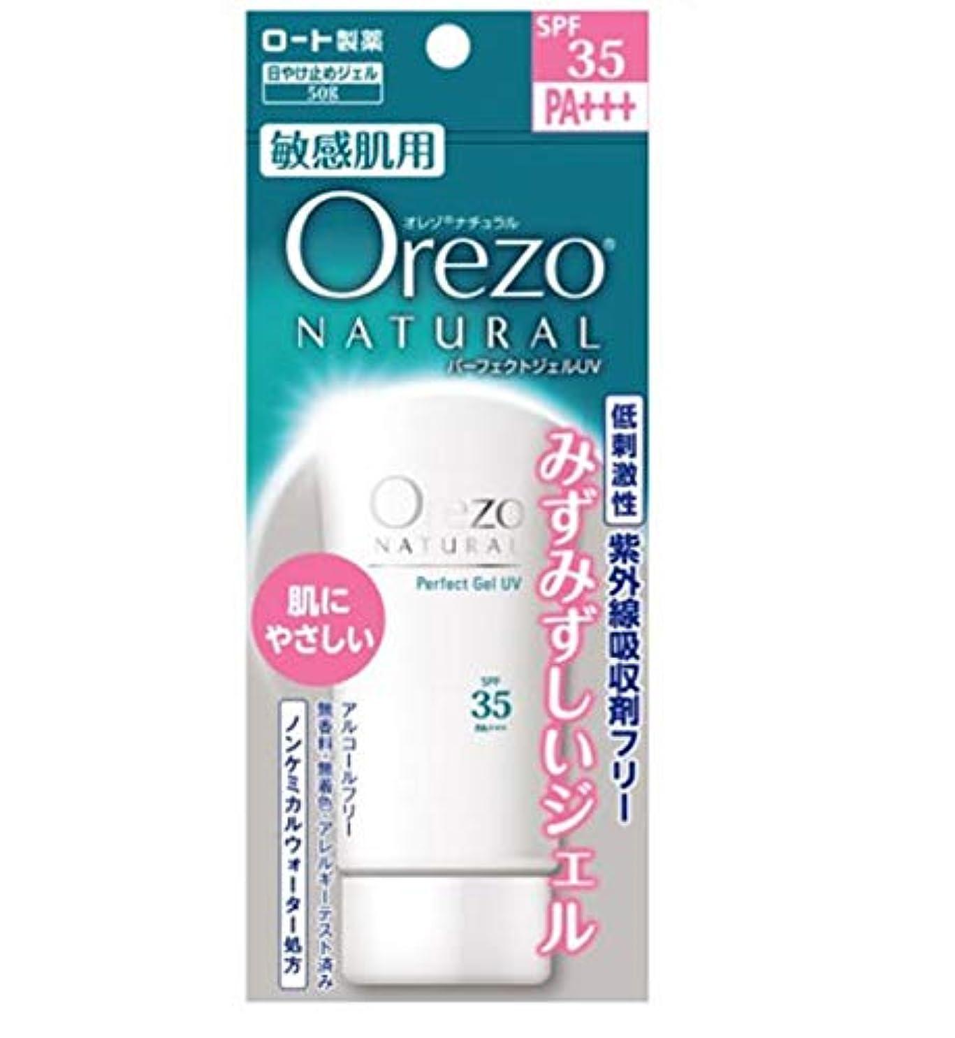 【ロート製薬】 オレゾ ナチュラル パーフェクトジェルUV SPF35/PA+++ 50g