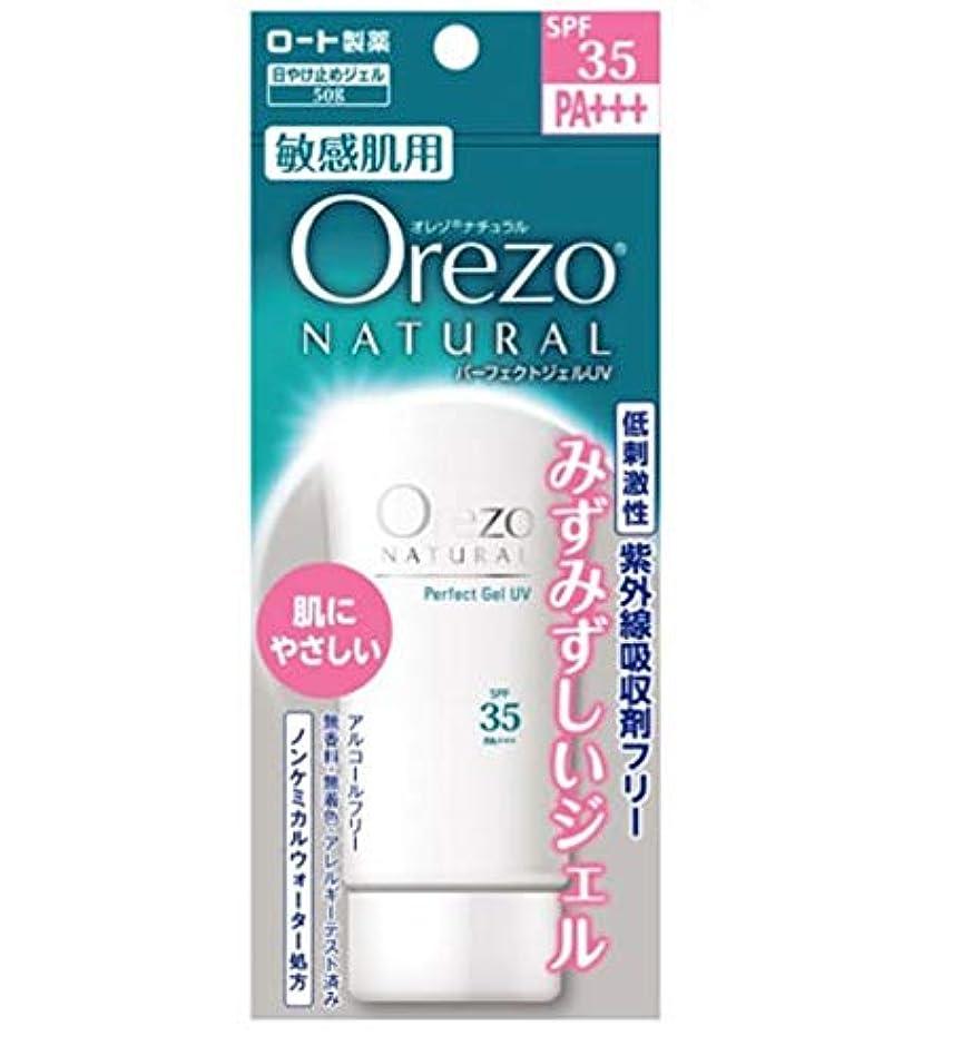インフルエンザとずるい【ロート製薬】 オレゾ ナチュラル パーフェクトジェルUV SPF35/PA+++ 50g