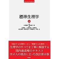 標準生理学 (Standard textbook)