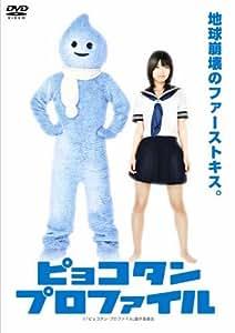ピョコタン・プロファイル [DVD]