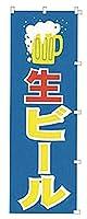 のぼり 生ビール K029 [ 600 x H1800mm ] 【 店頭サイン 】 【 飲食店 ホテル レストラン カフェ 業務用 】