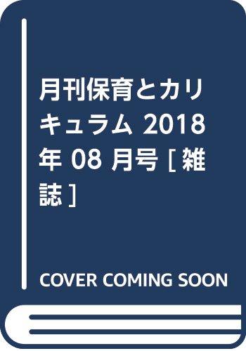 月刊保育とカリキュラム 2018年 08 月号 [雑誌]