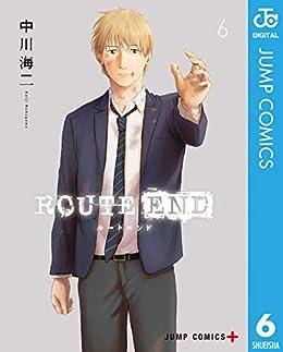 [中川海二]のROUTE END 6 (ジャンプコミックスDIGITAL)