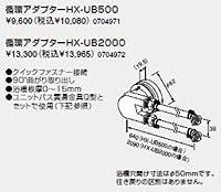 ノーリツ 温水暖房システム 部材 熱源機 関連部材 循環アダプターHX 循環アダプターHX-UB500【0704971】