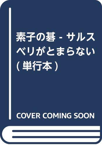素子の碁 - サルスベリがとまらない (単行本)