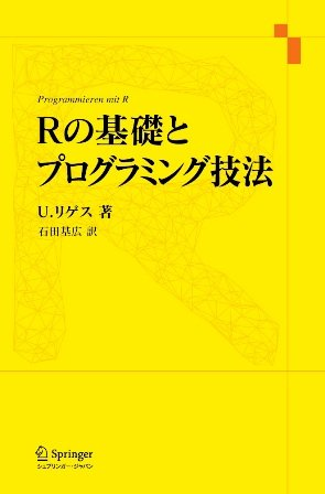 Rの基礎とプログラミング技法の詳細を見る