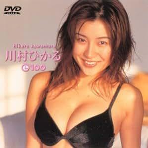 ファイブスター「川村ひかる e100」 [DVD]