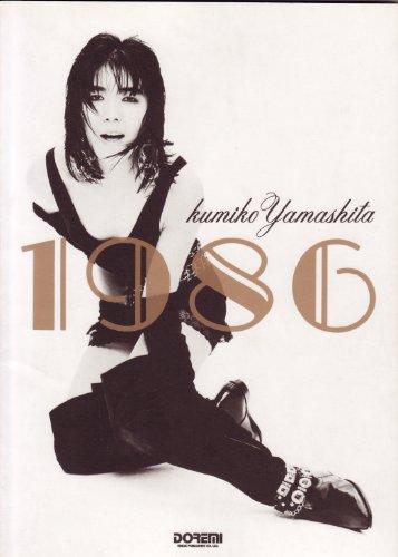 1986 KUMIKO YAMASITA