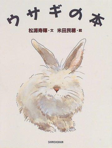 ウサギの本 (絵物語・永遠の一瞬)の詳細を見る