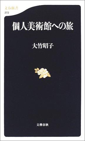 個人美術館への旅 / 大竹 昭子