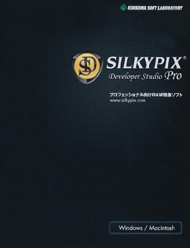 分割委託健康的SILKYPIX Developer Studio PRO
