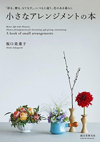 小さなアレンジメントの本:「彩る、贈る、もてなす」。いつもと違う、花のある暮らし