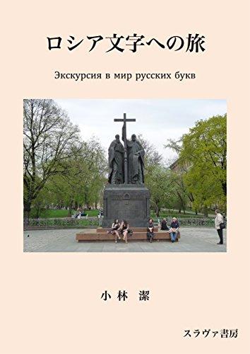 ロシア文字への旅