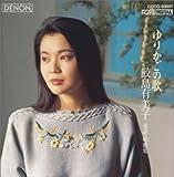 鮫島有美子「ディスカヴァー2000」(8) ゆりかごの歌~童謡・唱歌集