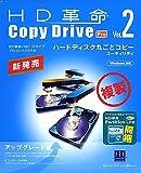 HD革命/CopyDrive Ver.2 Pro アップグレード版