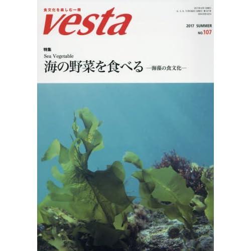 Vesta(ベスタ) 2017年 08 月号 [雑誌]