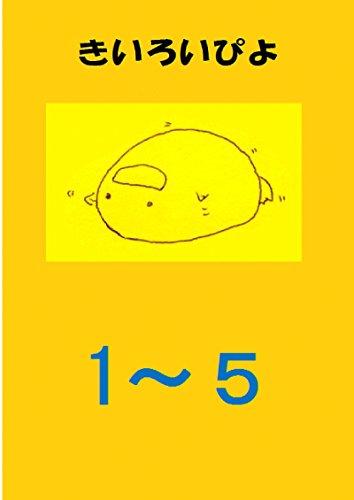 盗み見教案 きいろいぴよ お買い得 第1課~第5課 ~1課あたり111円のお買い得パック~(教案20枚)
