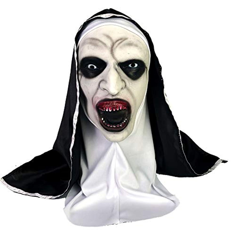 金貸し割り当てる大学生KISSION ハロウィンマスク ホラーマスク ユニークなホラー修道女マスク ハロウィンコスプレドレスアップアイテム お化け屋敷パーティー用品