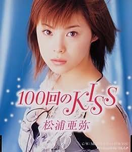 100回のKISS