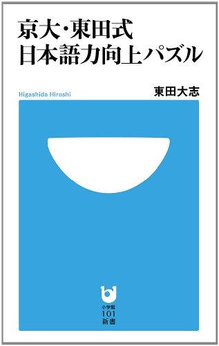 京大・東田式 日本語力向上パズル (小学館101新書)の詳細を見る